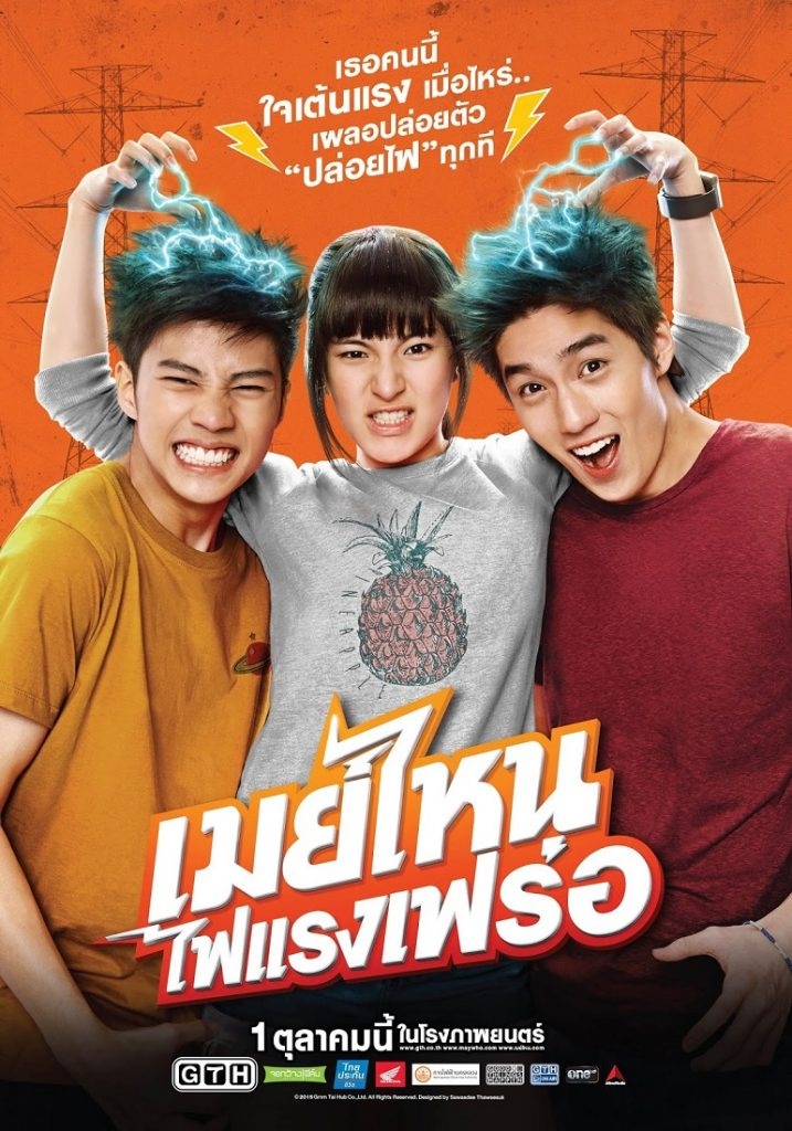 Film Komedi Thailand Terlucu - May Who?