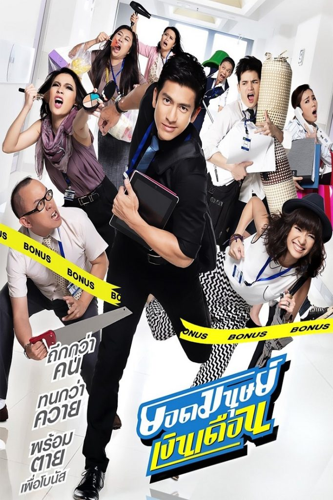 Film Komedi Thailand Terlucu - Super Salaryman