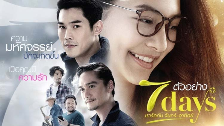 Film Thailand Terbaru 2018 - 7 Days