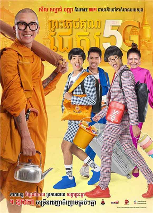 Film Thailand Terbaru 2018 - Joking Jazz 5G