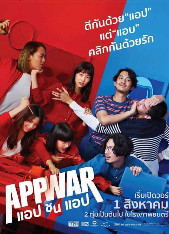 Film Thailand Terbaru 2018 - App War