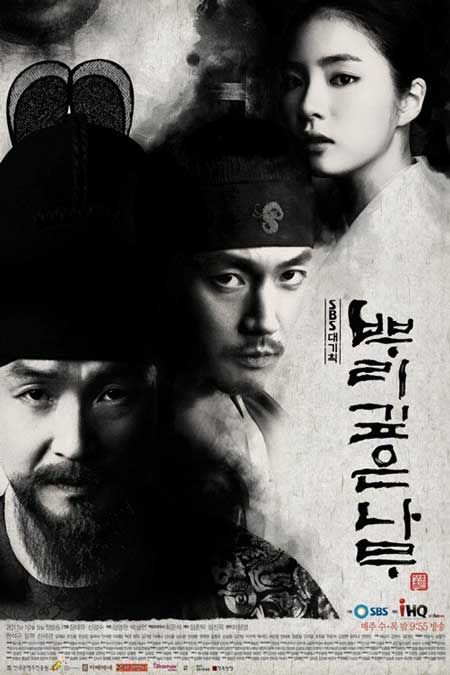 Drama Korea Berlatar Kerajaan Terbaik - Deep Rooted Tree