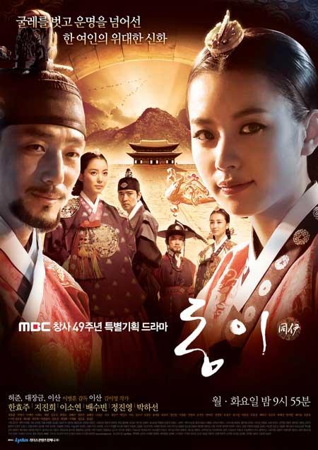 Drama Korea Berlatar Kerajaan Terbaik - Dong Yi