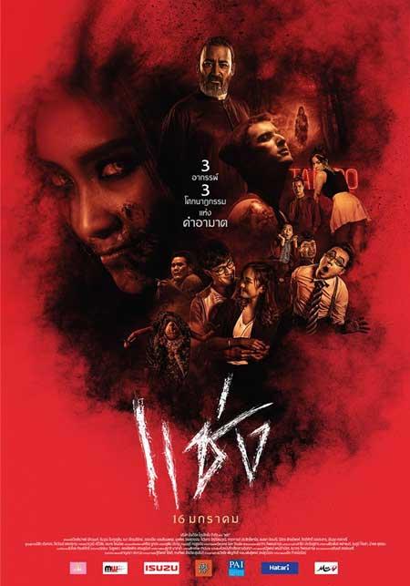 Film Thailand Terbaru 2019 - Curse