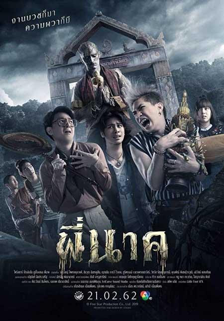 Film Thailand Terbaru 2019 - Pee Nak