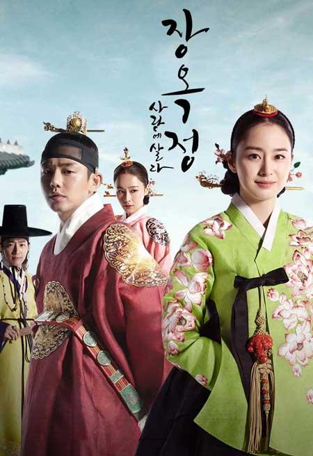Drama Korea Berlatar Kerajaan Terbaik - Jang Ok Jung, Living by Love