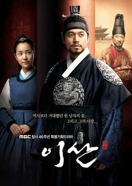 Drama Korea Berlatar Kerajaan Terbaik - Lee San, Wind of the Palace