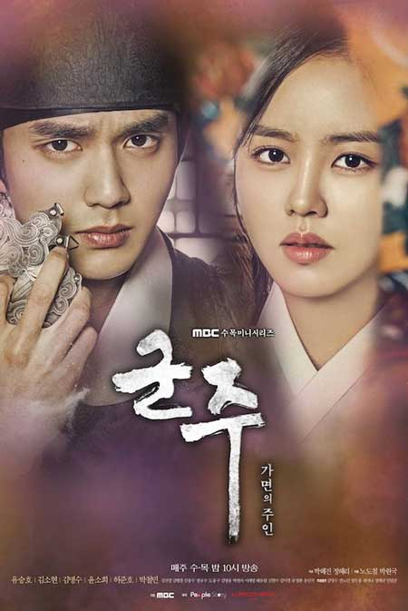 Drama Korea Berlatar Kerajaan Terbaik - The Emperor : Owner of The Mask