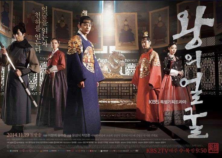 Drama Korea Berlatar Kerajaan Terbaik - The King Face