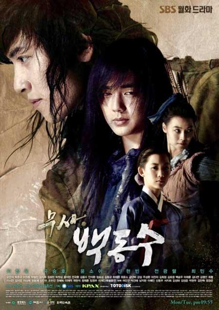 Drama Korea Berlatar Kerajaan Terbaik - Warrior Baek Dong Soo