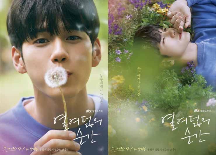 Drama Korea Juli 2019 - Moment of 18