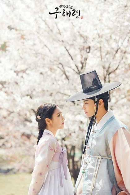 Drama Korea Juli 2019 - Rookie Historian Goo Hae Ryung