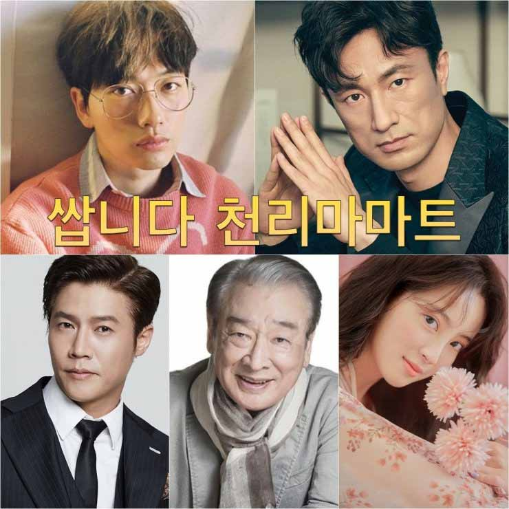 Drama Korea Yang Tayang Bulan September 2019 - Cheap Chollima Mart