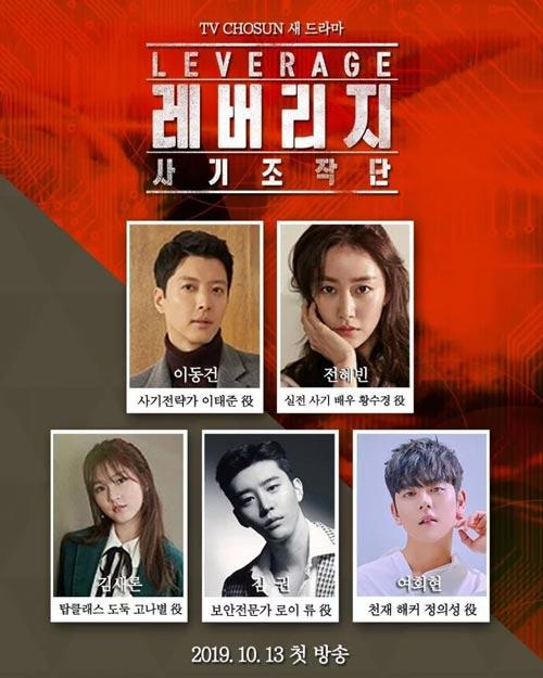 Drama Korea Yang Tayang Bulan Oktober 2019 - Leverage