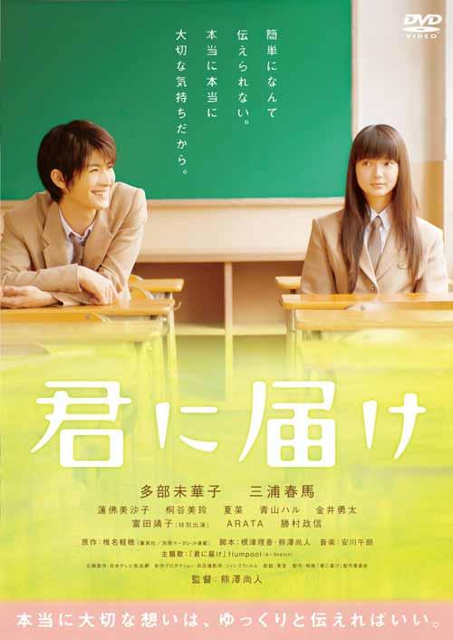 Film Romantis Tentang Cinta Pertama - Kimi ni Todoke
