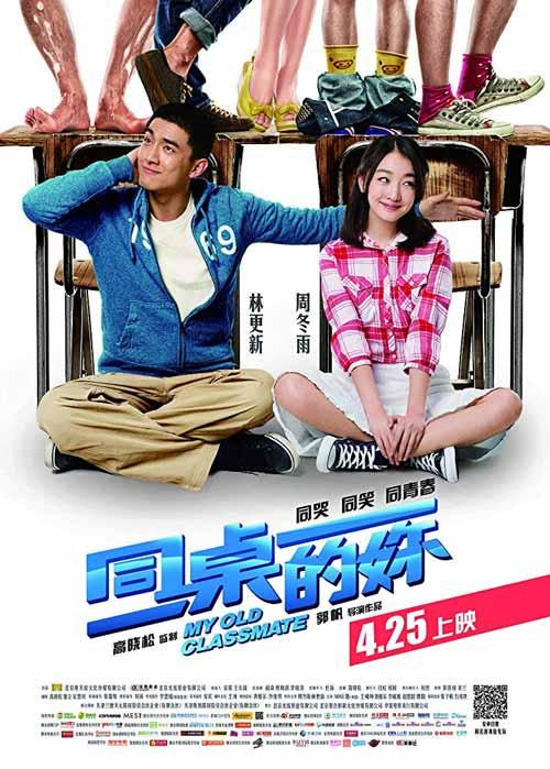 Film Romantis Tentang Cinta Pertama - My Old Classmate