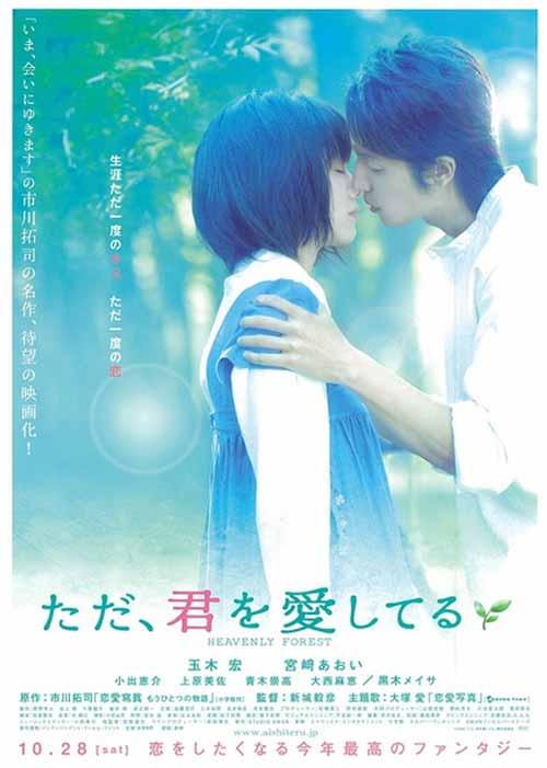 Film Romantis Tentang Cinta Pertama - Tada, Kimi o Aishiteru