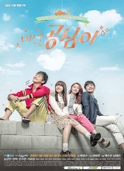 Drama Korea komedi terlucu - Beautiful Gong Shim