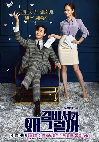 Drama Korea komedi terlucu - Whats Wrong with Secretary Kim