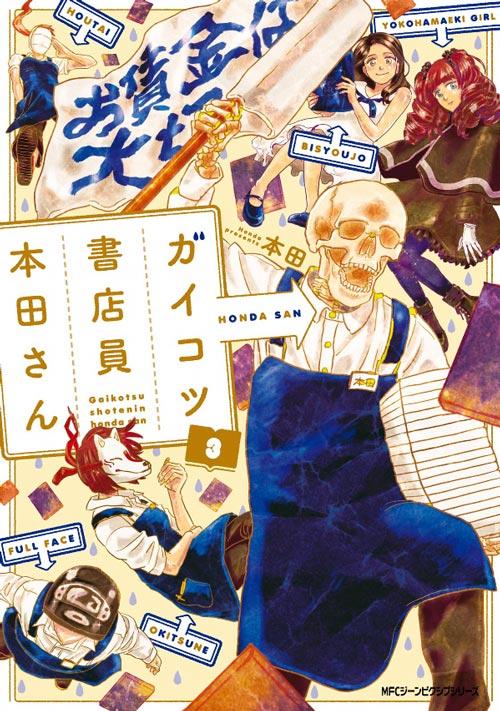 Anime Komedi Terlucu - Gaikotsu Shotenin Honda-san