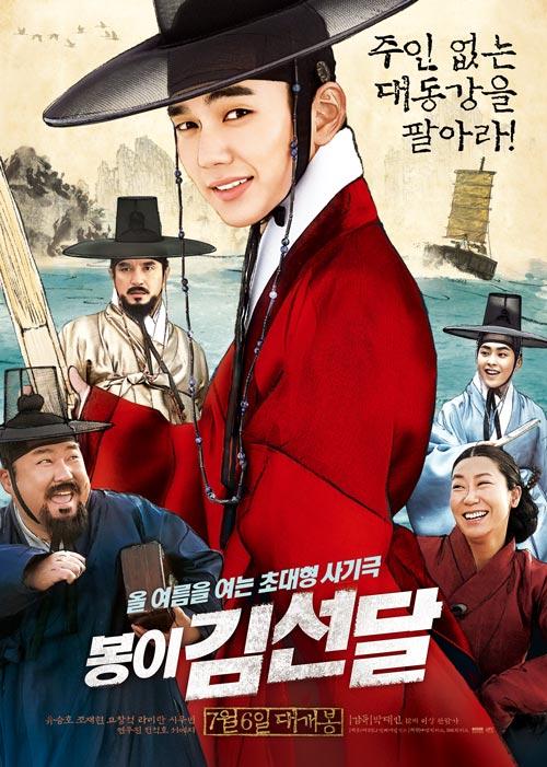 Daftar Film Yang Pernah Dibintangi EXO - Seondal The Man Who Sells the River (2016)