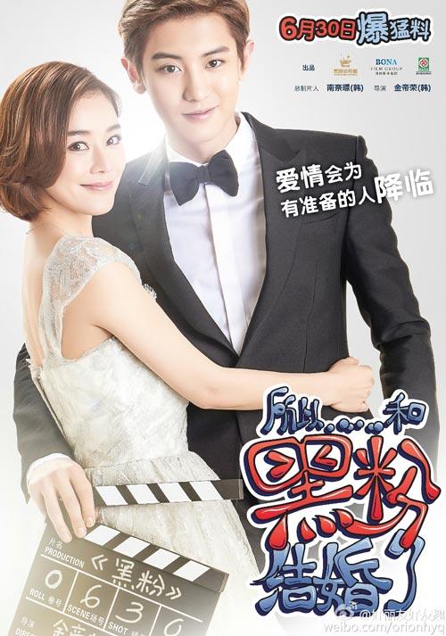 Daftar Film Yang Pernah Dibintangi EXO - So I Married an Anti Fan (2016)