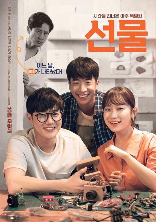 Daftar Film Yang Pernah Dibintangi EXO - The Present (2019)