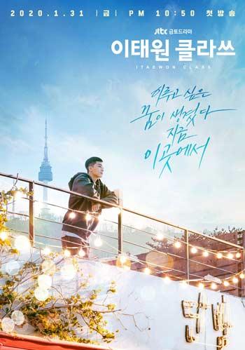 Drama Korea Yang Akan Tayang Januari 2020 - Itaewon Class