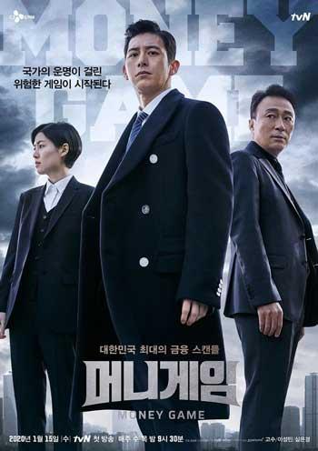 Drama Korea Yang Akan Tayang Januari 2020 - Money Game