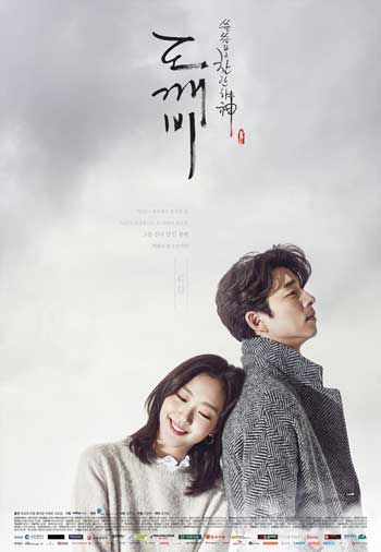 Drama Korea Bergenre Fantasi - Guardian The Lonely and Great God