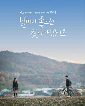Drama Korea Yang Akan Tayang Februari 2020 - Park Min Young