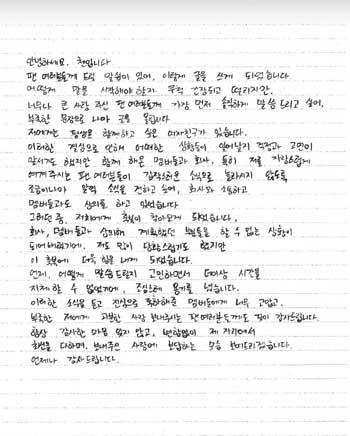 Surat Tulis Tangan Chen EXO