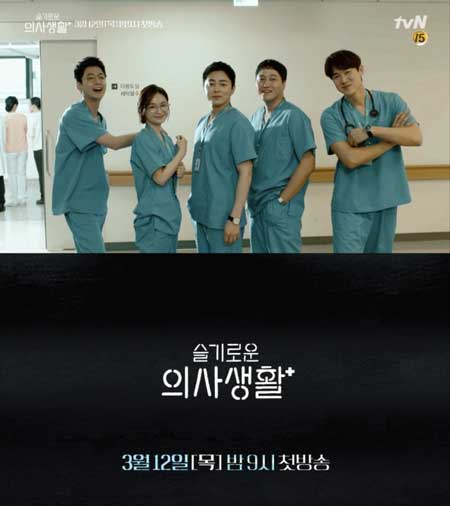 Drama Korea Bulan Maret 2020 - Hospital Playlist