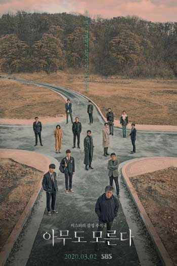Drama Korea Bulan Maret 2020 - Nobody Knows