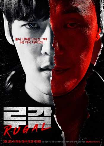 Drama Korea Bulan Maret 2020 - Rugal