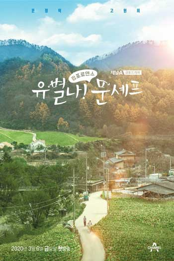 Drama Korea Bulan Maret 2020 - Yoobyeolna! Chef Moon