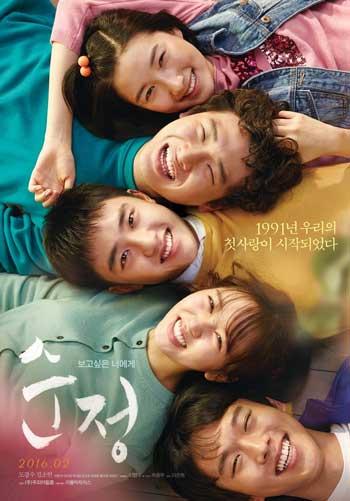 Film Persahabatan Terbaik - Pure Love (2016)
