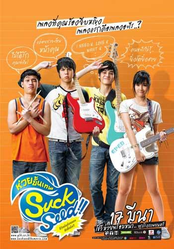 Film Persahabatan Terbaik - Suckseed (2011)