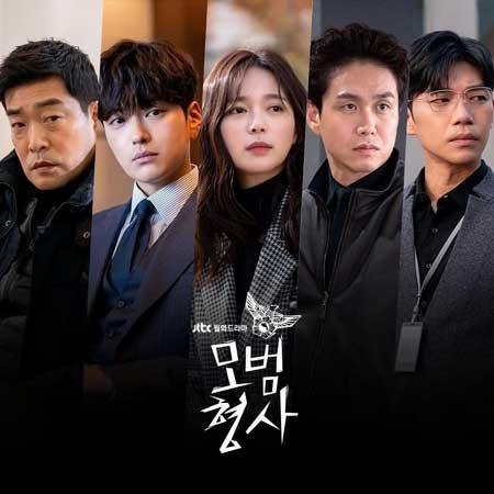 Drama Korea April 2020 - Exemplary Detective