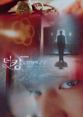 Drama Korea April 2020 - The King Eternal Monarch