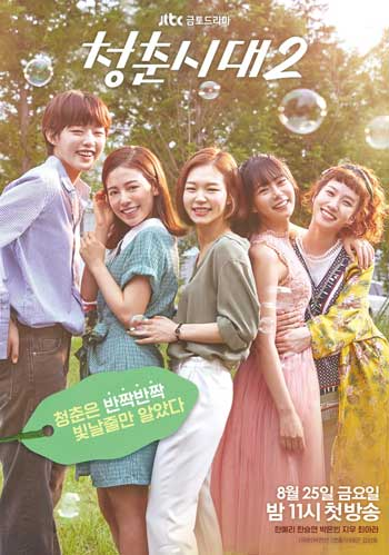 Drama Korea Tentang Persahabatan - Age of Youth