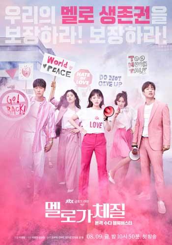 Drama Korea Tentang Persahabatan - Be Melodramatic