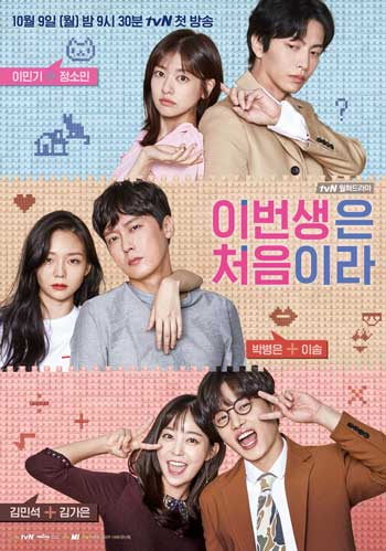 Drama Korea Tentang Persahabatan - Because This is My First Life