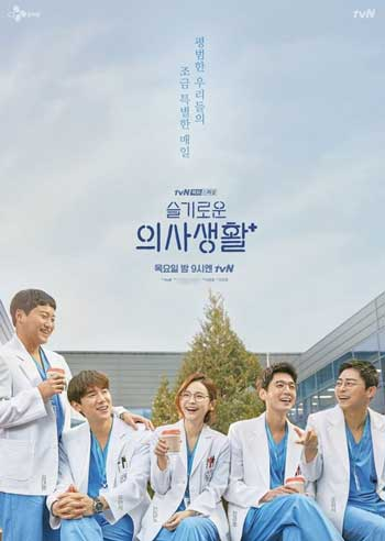 Drama Korea Tentang Persahabatan - Hospital Playlist (2020)