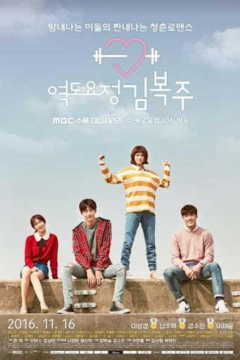 Drama Korea Tentang Persahabatan - Weightlifting Fairy Kim Bok Joo