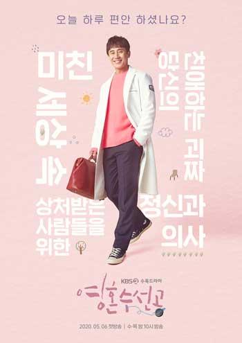 Drama Korea Terbaru Yang Tayang Bulan Mei 2020 - Fix You