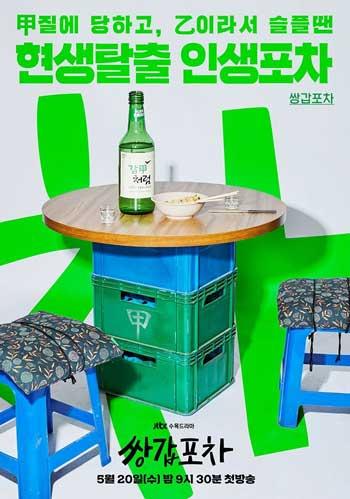 Drama Korea Terbaru Yang Tayang Bulan Mei 2020 - Mystic Pop-up Bar