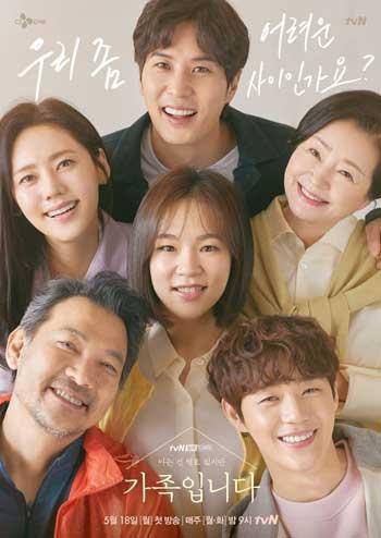 Drama Korea Bulan Juni 2020 - My Unfamiliar Family