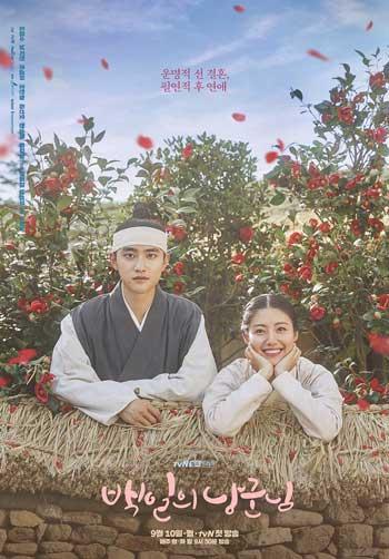 Drama Korea Dengan Rating Tertinggi - 100 Days My Prince
