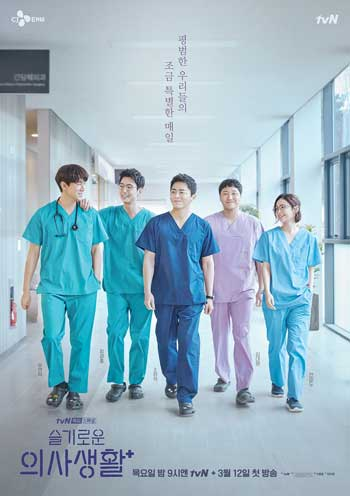 Drama Korea Dengan Rating Tertinggi - Hospital Playlist